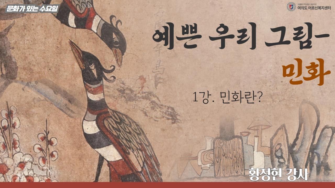 [10월문화수]민화란?1강