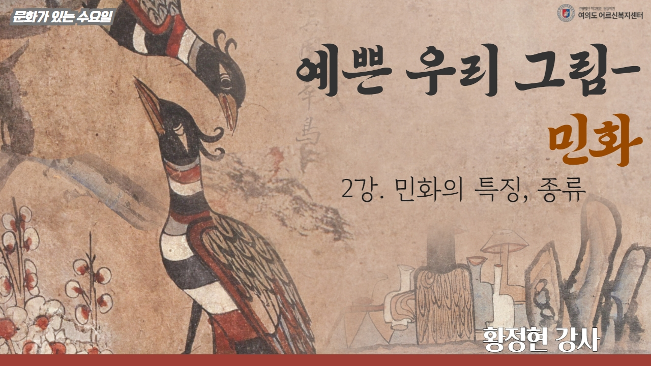 [10월문화수]민화의특징, 종류2강