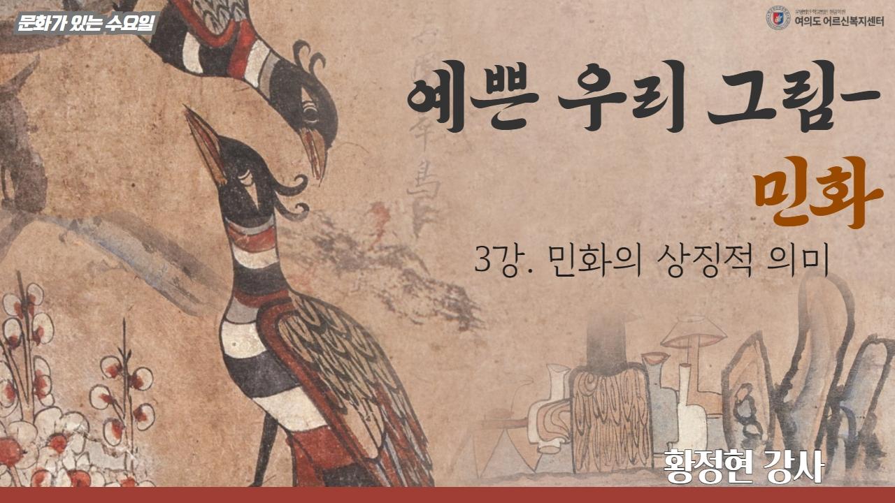 [10월문화수]민화의 상징적 의미3강