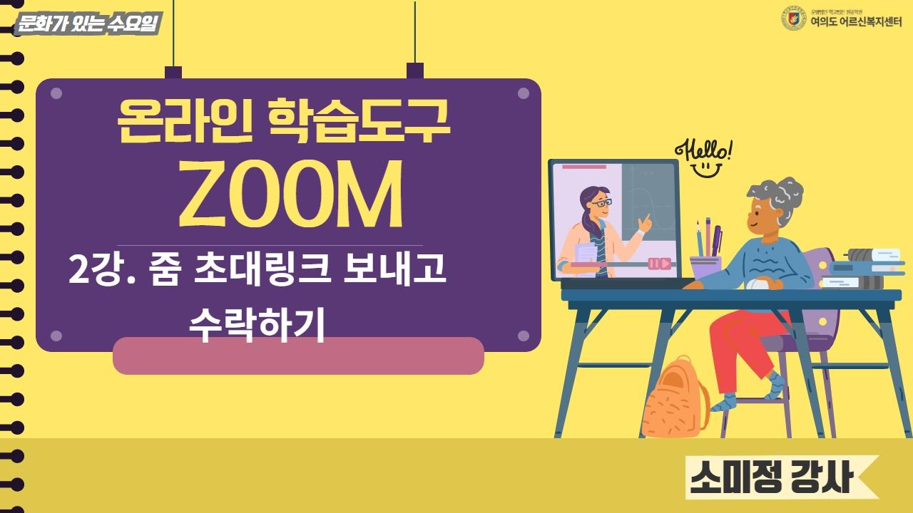 [10월문화수]줌 초대링크보내고수락2강