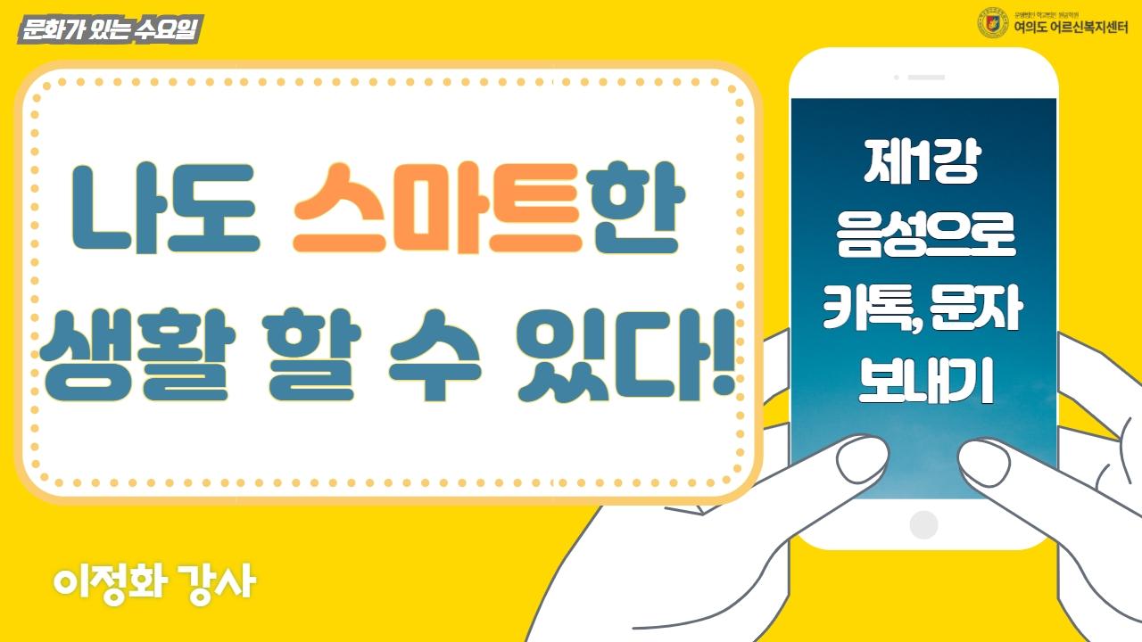 [10월문화수]음성으로 카톡,문자보내기1강