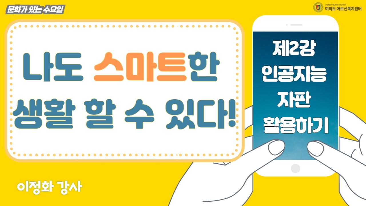 [10월문화수]스마트자판활용 2강