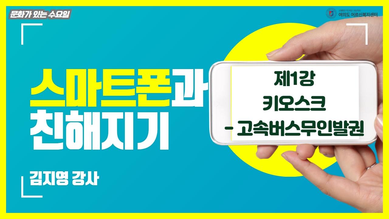 [10월문화수]키오스크-고속버스 1강