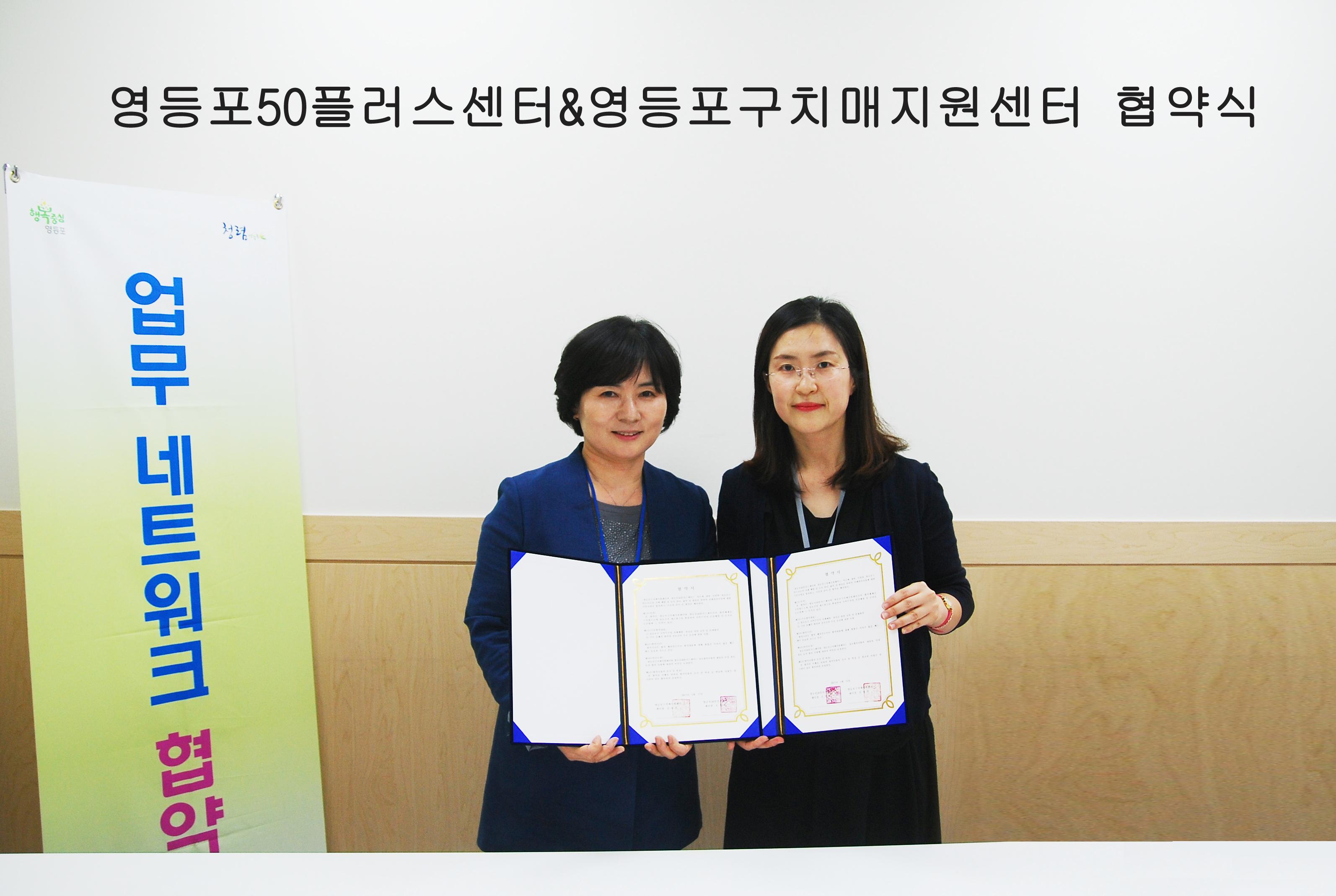 영등포구치매지원센터와의 업무협약(2017.05.17)